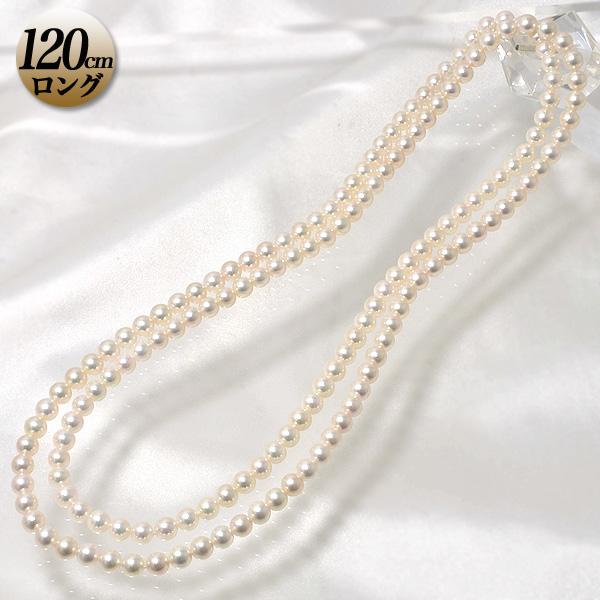 【クリアランスSALE第2弾!】あこや真珠 ロングパールネックレス 120cm ホワイト系 7.5-8.0mm B~CB~CB~C ラウンド~セミラウンド クラスプなし [n2][120cm ロング](真珠 ネックレス)(フォーマル パーティ 入学式 卒業式)