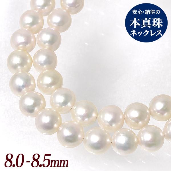 《冠婚葬祭におすすめ》 あこや本真珠 パールネックレス ホワイト系 8.0-8.5mm B~CB~CB~C ラウンド~セミラウンド [n2](真珠 ネックレス)(冠婚葬祭 フォーマル 入学式 卒業式 成人式 ファーストパール)