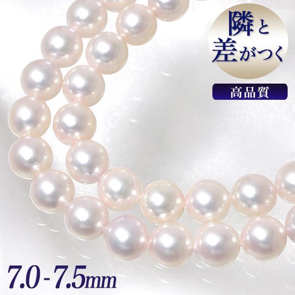 《隣と差がつく》 あこや真珠 パールネックレス ホワイト系 7.0-7.5mm BBB~C ラウンド~セミラウンド [n2](真珠 ネックレス)(冠婚葬祭 フォーマル 入学式 卒業式 成人式 ファーストパールに)