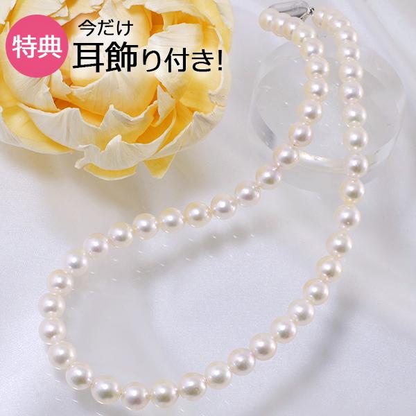≪今だけ2点セット!耳飾り付き≫ あこや本真珠 パールネックレス 8.0-8.5mm ホワイト系 セミラウンド ビーンズクラスプ(silver) 卸直販 大奉仕 [HS][n2](真珠 ネックレス)(冠婚葬祭 フォーマル 入学式 卒業式 成人式)
