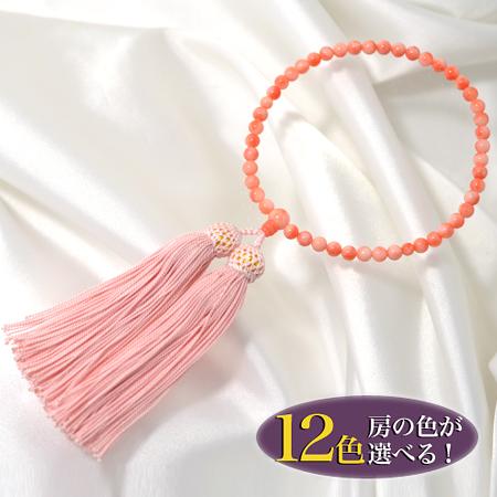 「深海珊瑚(サンゴ)数珠(念珠) ピンク系 5.5-6.0mm 正絹」(サンゴ さんご)[n4]