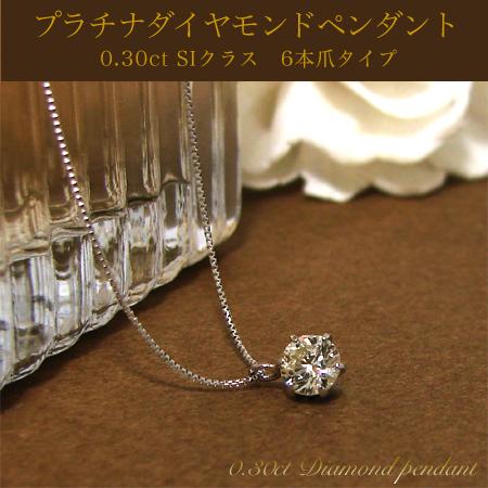 「ダイヤモンド ペンダント 一粒 ネックレス Ptプラチナ SI 0.3ct(6本爪タイプ) Pt900/Pt850[ミニ鑑別書付き]」[入学式・卒業式][一粒ダイヤ][ダイヤモンド][CO][n5]