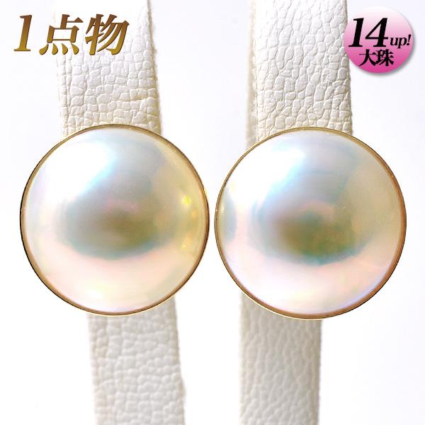 「マベ真珠 パールイヤリング ホワイト系 14.0/14.0mm AAA~B K18」 ゴールド(本真珠)[n2]