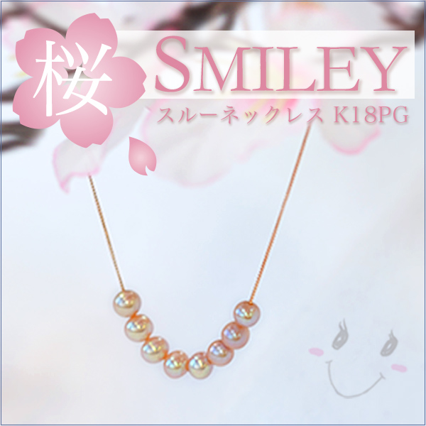 淡水真珠 ベビーパール スルーネックレス K18PG ~桜SMILEY~ ピンク系 4.0-4.5mm[期間限定] (真珠ネックレス パールネックレス 真珠 ペンダント)[n3]6月誕生石