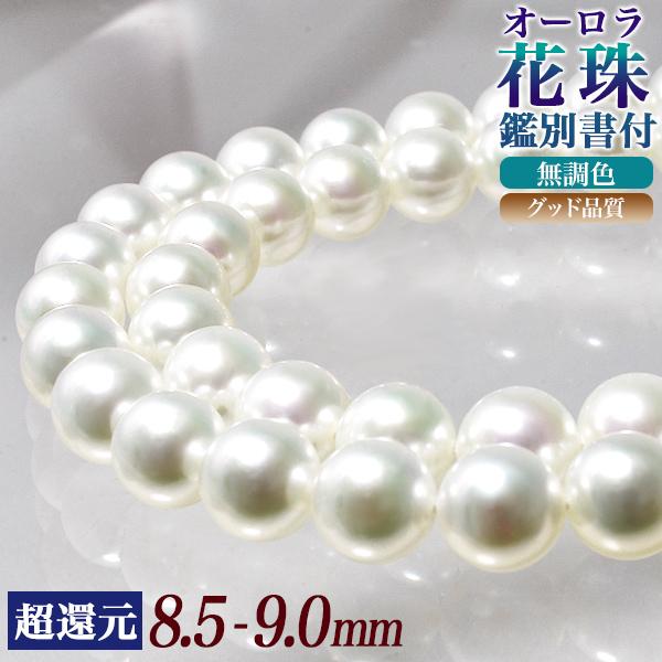 オーロラ花珠真珠 無調色 ネックレス 8.5-9.0mm ホワイト系(ナチュラル) ≪グッドクオリティ花珠≫ AAA 花珠鑑別書付 パールネックレス [n4](卸直販 還元価格)(真珠ネックレス アコヤ真珠 高品質 本真珠)[367]