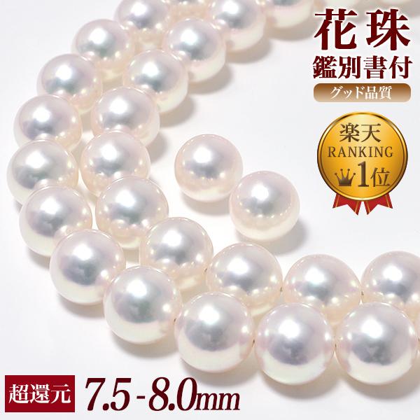 【フェア価格&特典付】花珠真珠 ネックレス 2点セット 7.5-8.0mm ≪グッドクオリティ花珠≫ AAA 花珠鑑別書付 パールネックレス パールピアス イヤリング [P10][329][n2](卸直販 還元価格)(アコヤ真珠 真珠ネックレス 高品質 本真珠)[365]