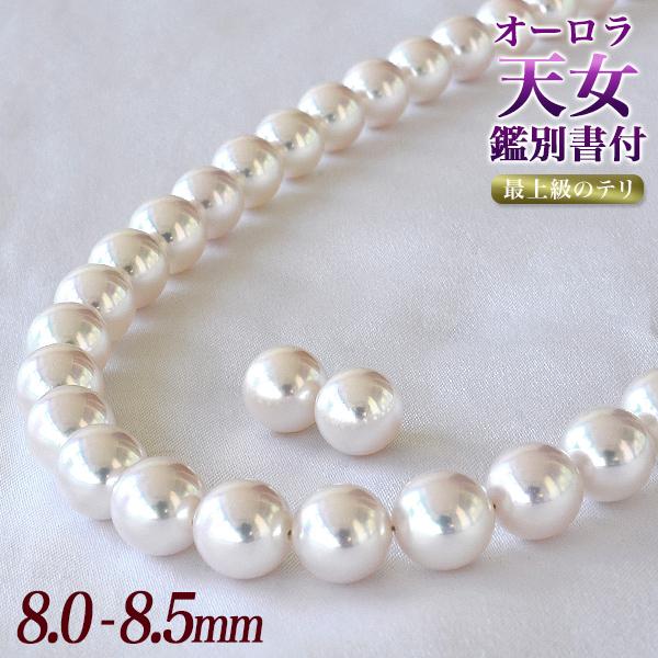 【フェア価格】オーロラ天女 真珠ネックレス 2点セット 8.0-8.5mm テリ最上位 高品質 AAA 真珠科学研究所 鑑別書付 パールネックレス パールピアス イヤリング [P10][特選][n4](アコヤ真珠 本真珠 花珠真珠)(冠婚葬祭 フォーマル 入学式 卒業式)[365][366]