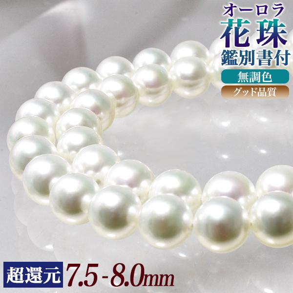 オーロラ花珠真珠 無調色 ネックレス 7.5-8.0mm ホワイト系(ナチュラル) ≪グッドクオリティ花珠≫ AAA 花珠鑑別書付 パールネックレス [n5][3-972](卸直販 還元価格)(真珠ネックレス アコヤ真珠 高品質 本真珠)[367]