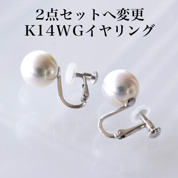 【セットに変更】あこや真珠 準花珠 K14WG イヤリング ※あこや準花珠ネックレス7.5-8.0mmをご注文のお客様専用です [n14]