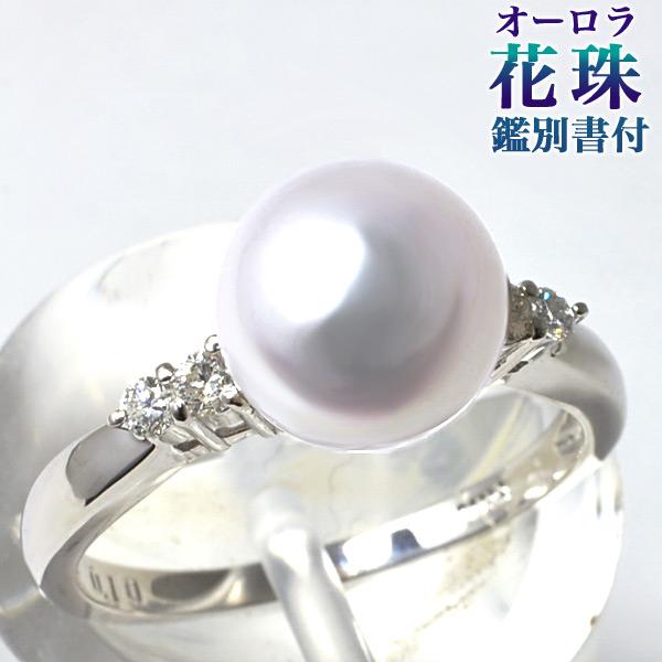 「あこや真珠[オーロラ花珠][鑑別書付]パールリング(指輪)ホワイト系 8.5-9.0mm AAA Pt900」プラチナ[n6](冠婚葬祭 フォーマル 入学式 卒業式 成人式)6月誕生石