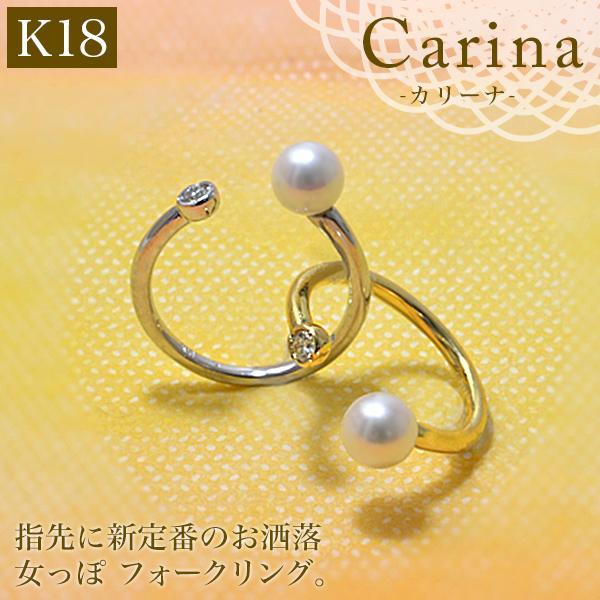 【受注発注品】あこや真珠 パール×ダイヤ フォークリング ~Carina(カリーナ)~ ホワイト系 5.5-6.0mm K18WG/K18 ホワイトゴールド 18金 0.05ct [n6](パールリング)(大人可愛い おしゃれ)6月誕生石
