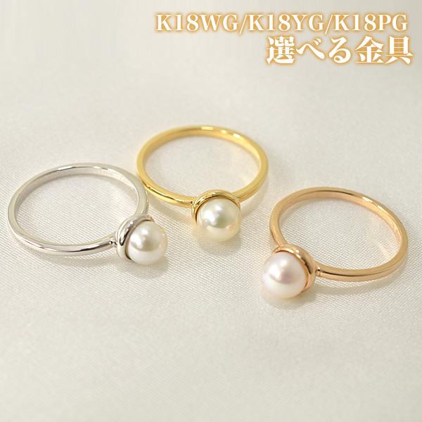 「あこや真珠 パールリング(指輪) ホワイト系 5.5-6.0mm BBB K18WG/K18YG/K18PG」(アコヤ本真珠)[n5](冠婚葬祭 フォーマル 入学式 卒業式 成人式)