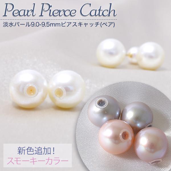 選べる3色 淡水パール ピアスキャッチ ~Bubble(バブル)~ 大粒 9.0-9.5mm ホワイト/ピンク/グレー系 ラウンド パールキャッチ (※1年間修理無償対応)[n4](真珠 ピアス 本真珠)(トレンド 大ぶり おしゃれ)
