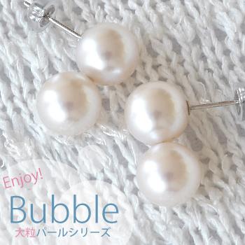 淡水真珠 ダブル パールピアス ~Bubble(バブル)~ ホワイト系 9.0-10.0mm 大珠 K14WG ホワイトゴールド [n4](淡水パール 本真珠)(トレンド 大ぶり おしゃれ)6月誕生石