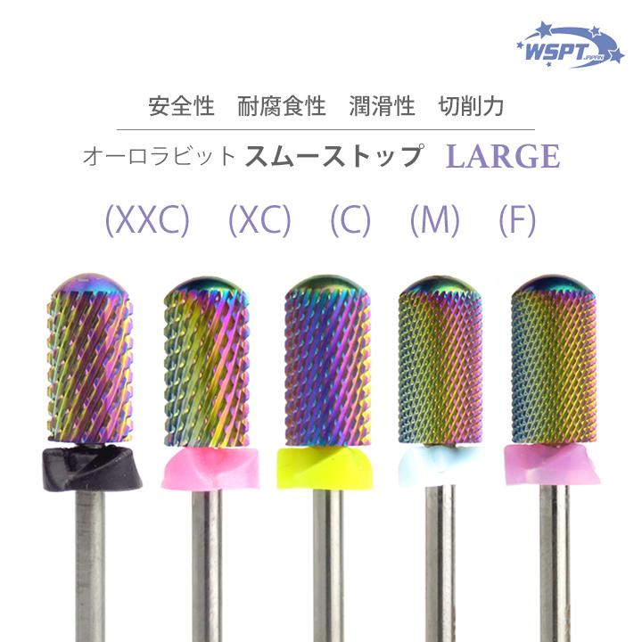 XXC 返品送料無料 XC C 再再販 M F ネイルマシン用 ネイルビット ジェル StarBit's オーロラビット 両刃 シャンク径2.34mm 防塵キャップ付 アクリルを削るのに最適 ボウズ スムーストップ