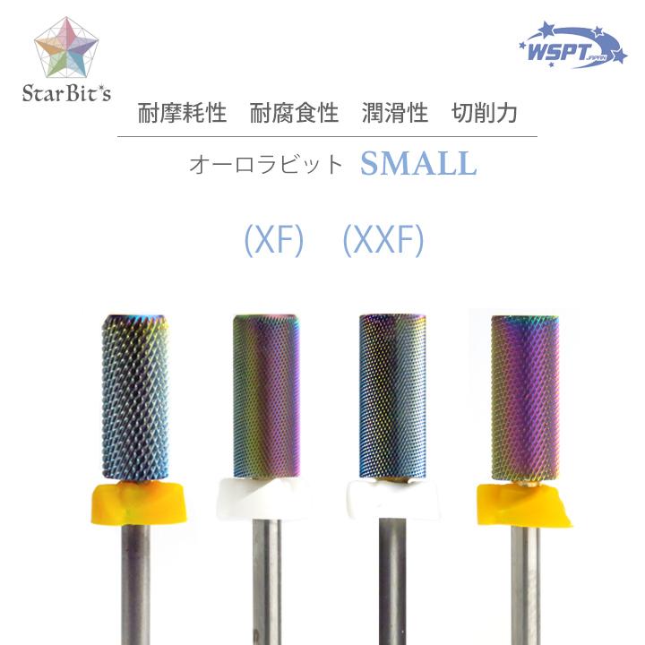 ネイルマシン用 ネイルビット ジェル SALENEW大人気! アクリルを削るのに最適 両刃 シャンク径2.34mm セール開催中最短即日発送 スモール XF StarBit's 防塵キャップ付 XXF オーロラビット