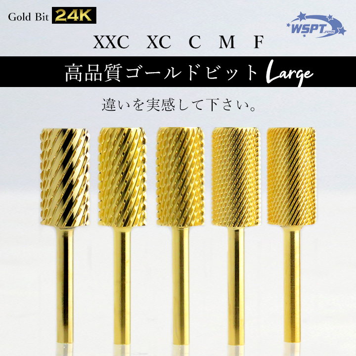 XXC XC C M F ネイルマシン用 ネイルビット ラージバレル アクリルを削るのに最適 両刃 送料込 ゴールドビット シャンク径2.34mm ジェル 定番スタイル