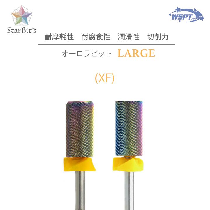 XC C M F ネイルマシン用 ネイルビット ジェル アクリルを削るのに最適 XF ラージ 販売実績No.1 オーロラビット StarBit's 国内送料無料 シャンク径2.34mm 両刃 防塵キャップ付