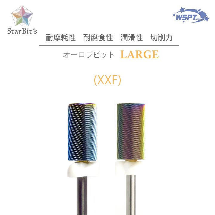 XC C M F 新品未使用正規品 ネイルマシン用 ネイルビット ジェル アクリルを削るのに最適 業界No.1 StarBit's XXF オーロラビット 両刃 シャンク径2.34mm ラージ 防塵キャップ付