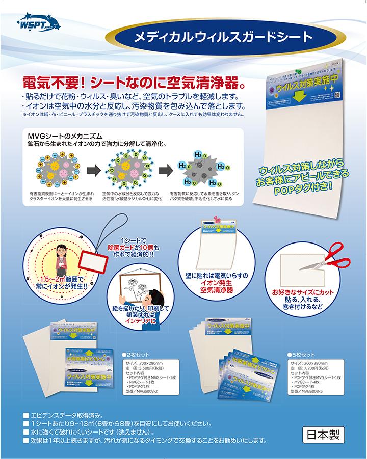 コロナ対策 日本製 A4 1枚置くだけで6~8畳 ウイルス対策 除菌 抗菌 タイムセール 遠赤外線 メディカルウイルスガードシート 使い勝手の良い 抗ウイルス 検査データが実証 イオン効果 抗カビ