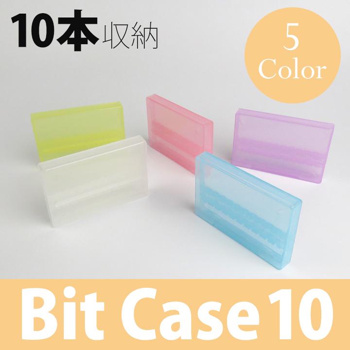 シャンク経2.34mmのビットを最大10本まで収納可能! カラー ビットケース 10本収納 5色