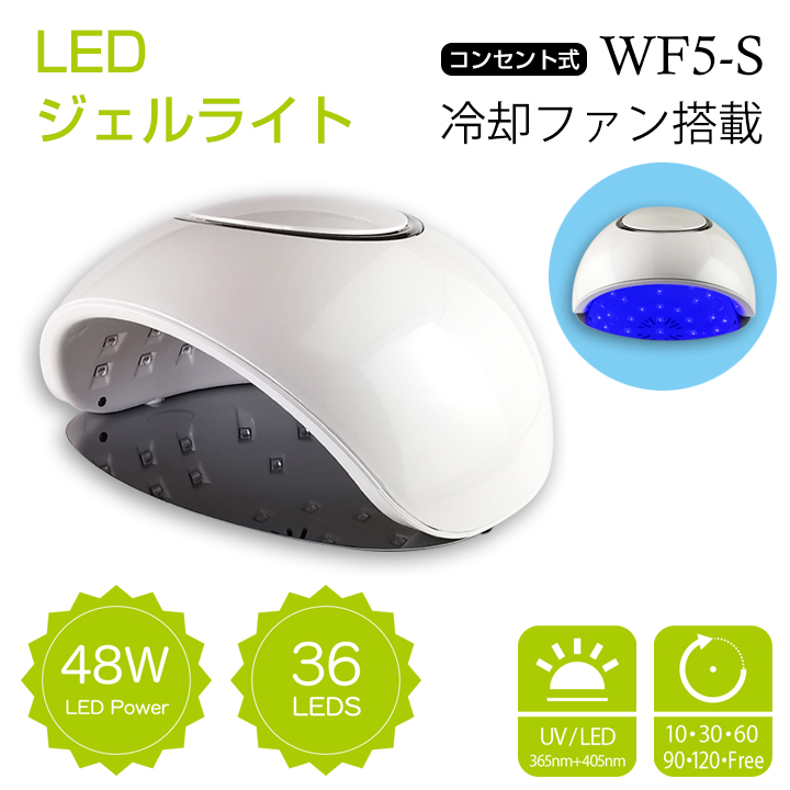 ジェルネイルが素早く乾くプロフェッショナルなネイルドライヤー UVライト UV 大注目 LEDジェルライト 36LED コンセント式 爆売り WF5-S