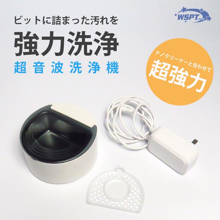 セットアップ 期間限定 ビット洗浄用 StarBit's コンパクトクリーナー 超音波洗浄機