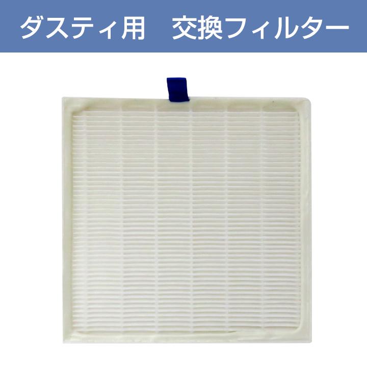 交換パーツ 激安通販 交換フィルター 集塵機 用 公式通販 ダスティ