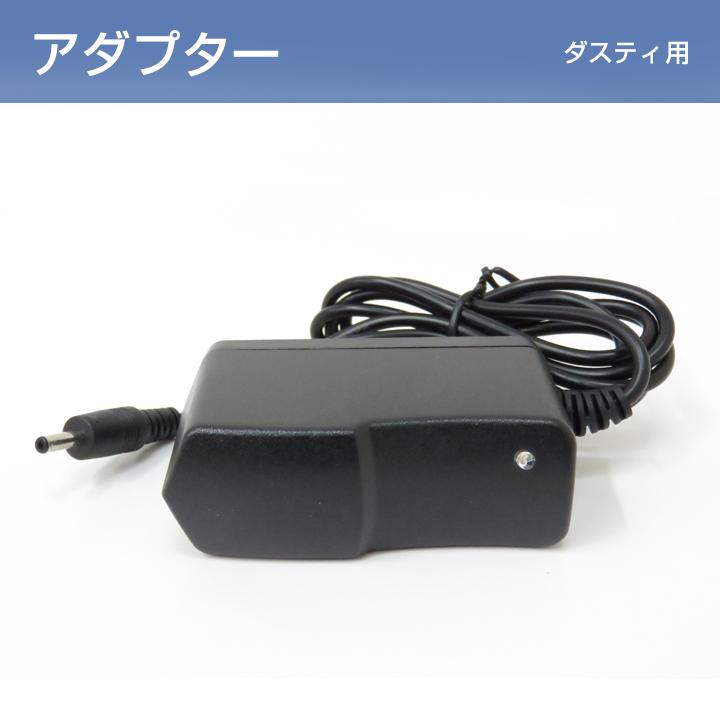 交換パーツ アダプター 集塵機 ACアダプター 限定特価 用 ダスティ 送料無料(一部地域を除く)