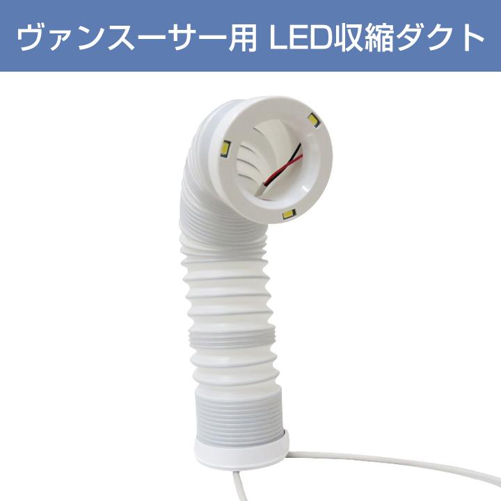 交換パーツ 収縮ダクト 集塵機 人気ブランド多数対象 ヴァンスーサー LED付き 新登場 用 収縮ホース