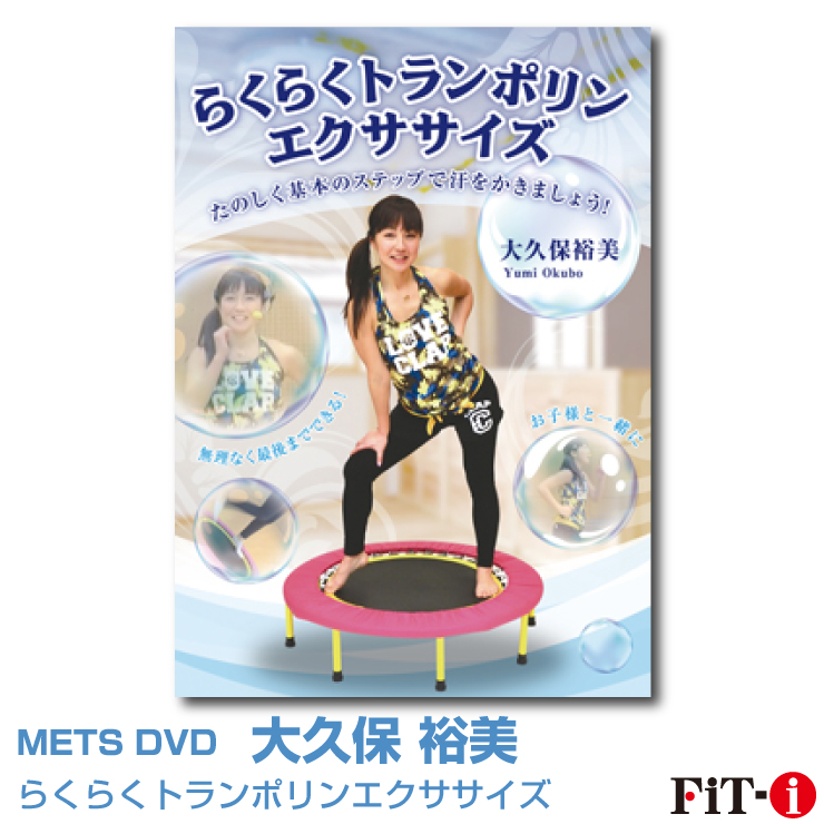METS DVD 一般向け有名インストラクターのレッスンを自宅で楽しめる一般向けDVD メッツDVD☆らくらくトランポリンエクササイズ たのしく基本のステップで汗をかきましょう ☆ 大久保 出色 裕美 大人気 一般向け