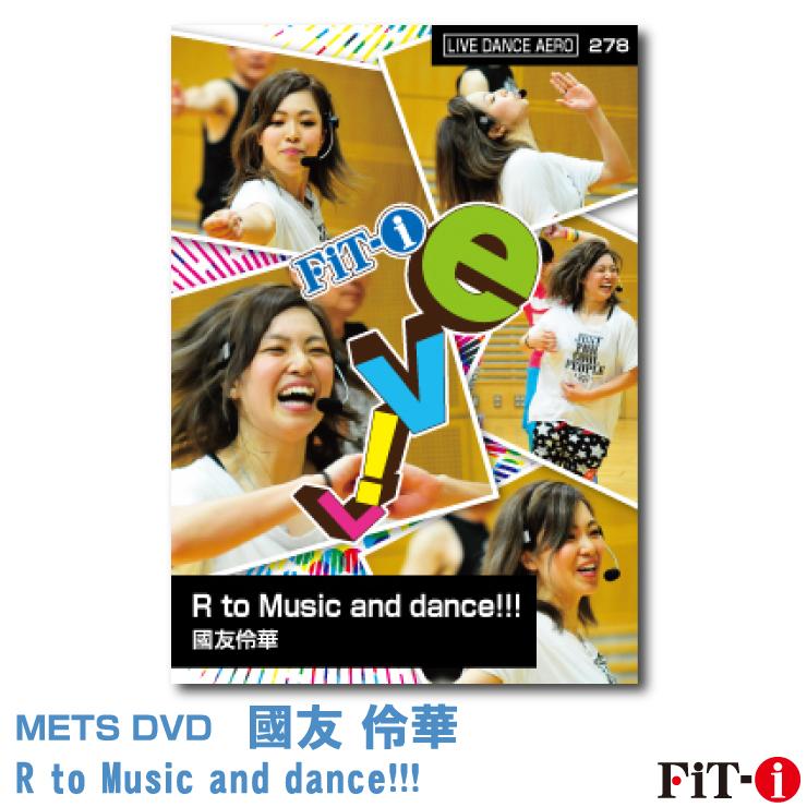 METS DVD Live ダンスエアロ有名インストラクターのレッスンを自宅で楽しみたい コリオ作成に使えるインストラクター向けDVD メッツDVD FL278 R dance 伶華 and to 2020モデル ダンスエアロ 超激得SALE Music 國友