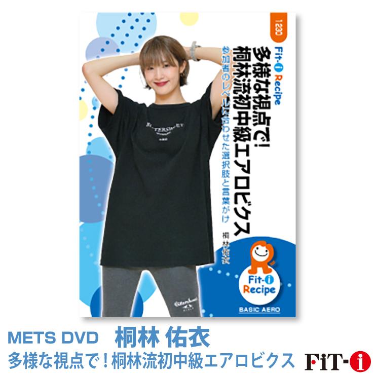 METS DVD 初 中級エアロ有名インストラクターのレッスンを自宅で楽しみたい 初回限定 コリオ作成に使えるインストラクター向けDVD 桐林 メッツDVD☆多様な視点で 桐林流初中級エアロビクス 佑衣 選択 中級エアロ