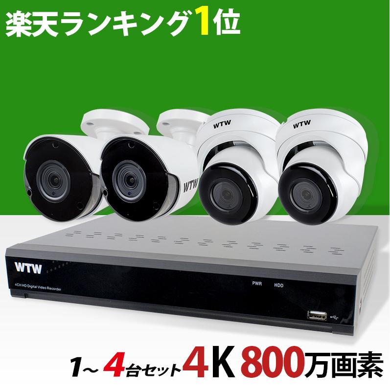 防犯カメラ 4k 防犯カメラセット 屋外 有線 800万画素 1台から4台 セット 監視カメラ HDD レコーダー 留守 ネットワークカメラ 簡単 設置 車上荒らし 家庭用 業務用 遠隔監視 スマホ 4chDVR 送料無料 録画装置