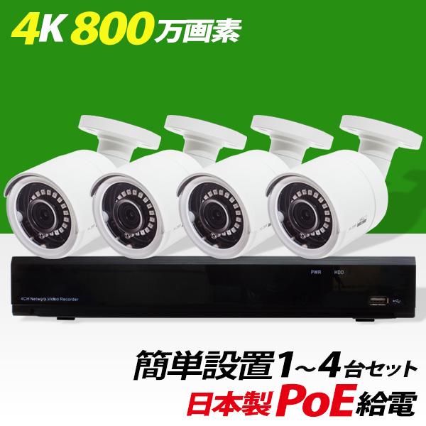 防犯カメラ 4K PoE 給電 塚本無線