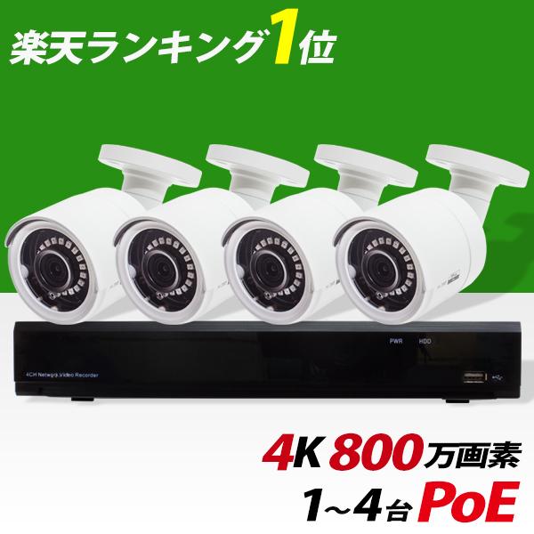 自社開発自社工場製造の日本製 4K 800万画素IPC録画機と赤外線カメラ1台セット 防犯カメラ 屋外 4K 防犯カメラセット 1台 2台 3台 4台セット 日本製 PoE給電 セット 監視カメラ HDD レコーダー 留守 ネットワークカメラ 簡単 設置 遠隔監視 スマホ 防水 IPカメラ 家庭用 業務用 送料無料 LAN 有線 3年保証