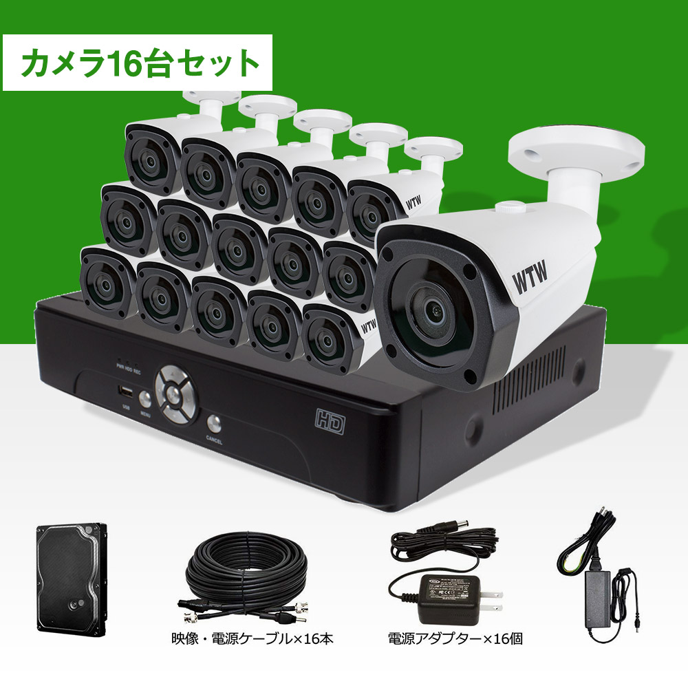 日本製 防犯カメラ セット 屋外 放送規格SDIカメラと 16台と 録画機 DVR