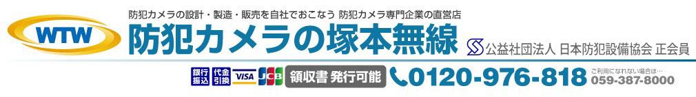 塚本無線:防犯・監視カメラ・防犯カメラ用 レコーダー