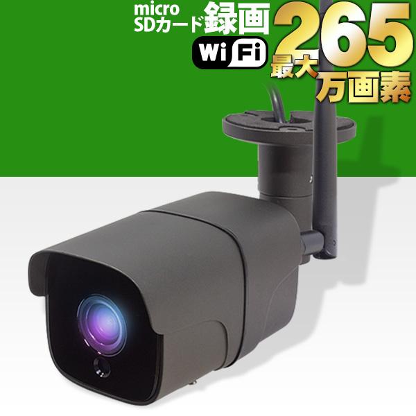 防犯カメラ 屋外 Wi-Fi マイク内蔵 IPネットワークカメラ 1080P 265万画素 MicroSD カード 録画 業務用