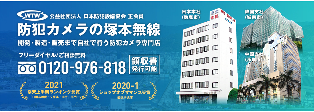WTW 塚本無線:防犯・監視カメラ・防犯カメラ用 レコーダー