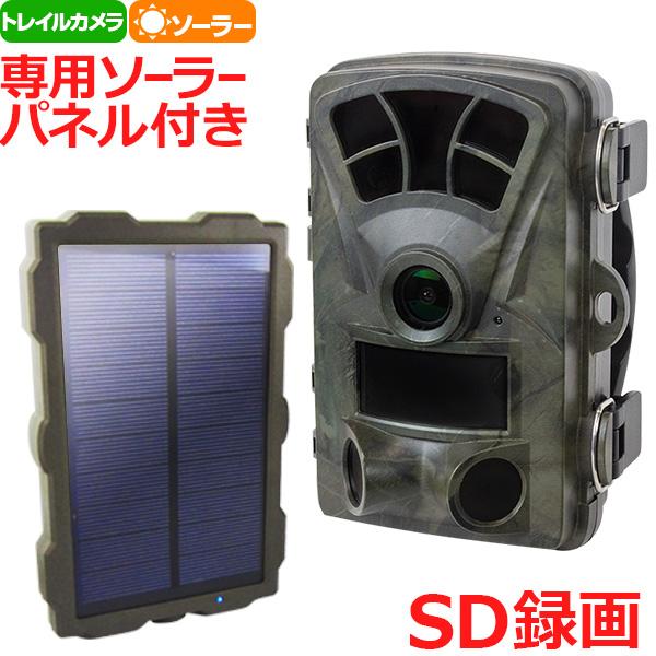 防犯カメラ ソーラー トレイルカメラ 屋外 電池式 1600万画素 SDカード録画 家庭用 駐車場監視 屋外用 屋内用 ワイヤレス 電源不要