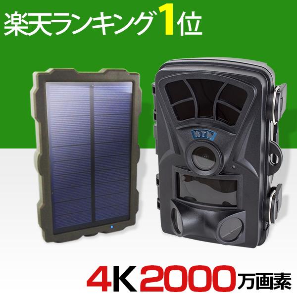 電池式防犯カメラ 屋外 ソーラー充電 TR2732 塚本無線