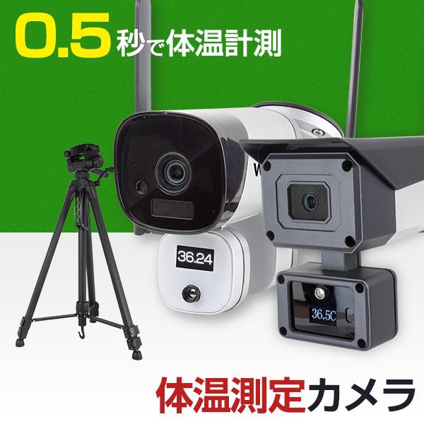 サーマルカメラ サーモグラフィカメラ 体温測定カメラ 塚本無線