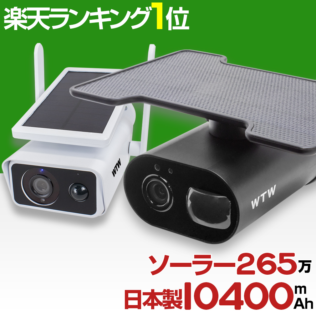ソーラー充電式Wi-Fiカメラ ワイヤレス WTW-IPWS1123H WTW-IPWS1416 塚本無線
