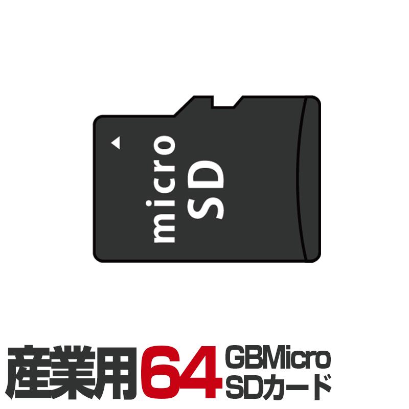 市販のカードより故障率が低く長寿命 産業用 MicroSDカード 安心の実績 高価 買取 強化中 爆買い送料無料 産業用MicroSDカード64GB 防犯カメラ用
