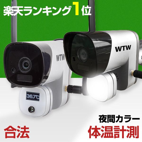 防犯カメラ 屋外 ワイヤレス wifi 塚本無線