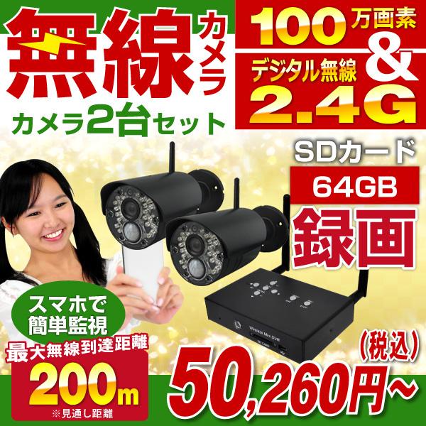 【業界初!!】100万画素・デジタル無線2.4GHz対応のデジタル無線式レコーダーと防犯カメラ2台フルセット! 最大4ch接続可能!SDカードで記録を残す!