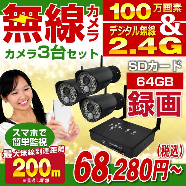 【業界初!!】100万画素・デジタル無線2.4GHz対応のデジタル無線式レコーダーと防犯カメラ3台フルセット! 最大4ch接続可能!SDカードで記録を残す!