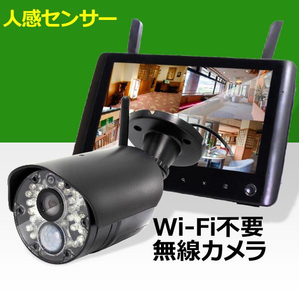 防犯カメラ 無線 セット 屋外 100万画素・デジタル無線2.4GHz対応最大300M通信可能,モニター一体型録画機と屋外防滴 赤外線カメラ 1台基本セット! 最大4台のカメラと接続可能!TTC-No1シリーズ全てのカメラに接続可能!SDカードで記録を残す 監視カメラ