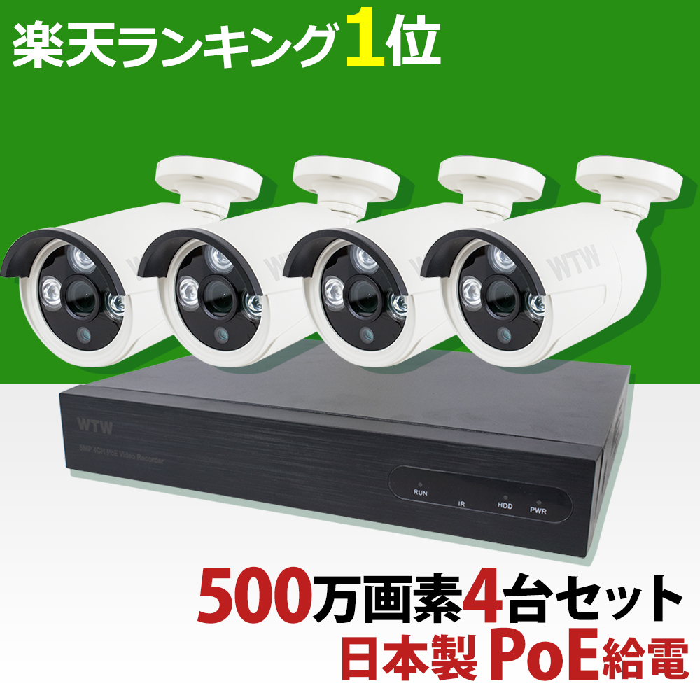 XPoE 防犯カメラ 屋外 セット 塚本無線